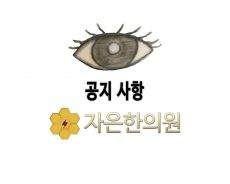 (공지) 2020년 04월 진료시간표 자은한의원