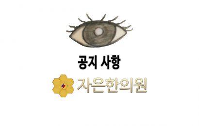 (공지) 2019년 11월 진료시간표 자은한의원