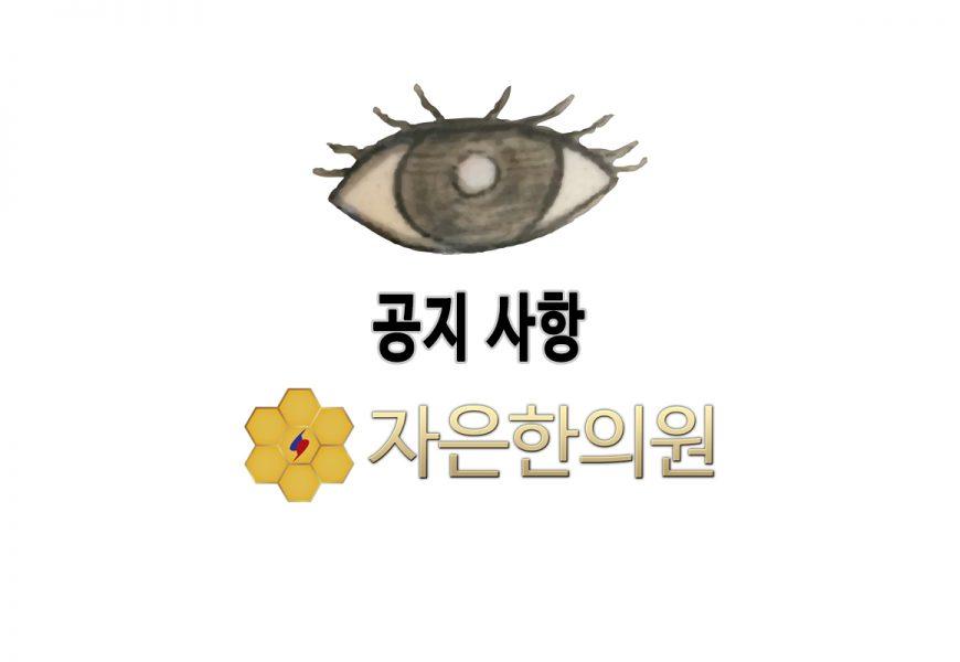 (공지) 2021년 1월 진료시간표 자은한의원