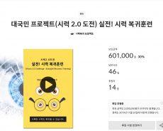 [대국민시력복귀(회복)프로젝트]  '(시력 2.0 도전)실전! 시력 복귀훈련' 책 출판 및 텀블벅 크라우드 펀딩 관련