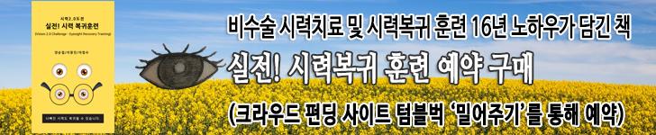 책 ' 실전! 시력복귀 훈련' 텀블벅 예약 판매