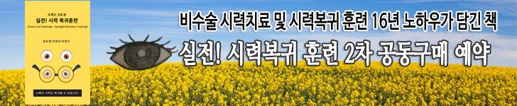 책 ' 실전! 시력복귀 훈련' 2차 공동구매 예약