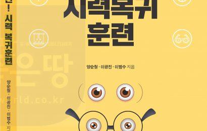 [대국민 시력복귀(회복)프로젝트] '(시력 2.0 도전)실전! 시력 복귀훈련' 책 2차 공동구매 예약 안내