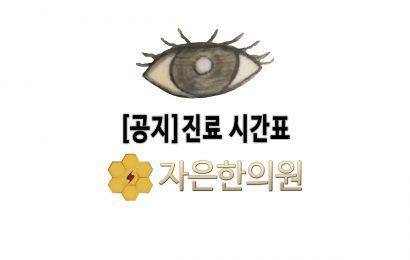 (공지) 2021년 8월 진료시간표 자은한의원